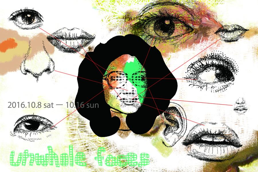 dm_unwhole_omote_web